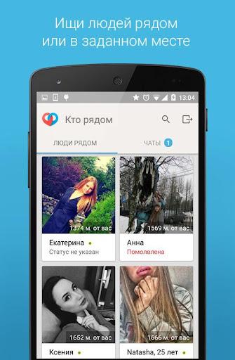 Знакомства рядом в ВК (ВКонтакте)  screenshots 1