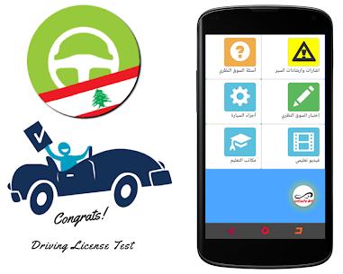Lebanese Driving License Test 1