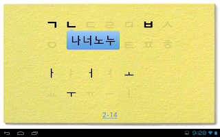 Korean Letters Lite (Hangul)