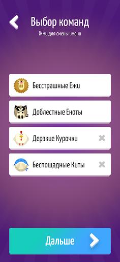 Alias u2022 u042du043bu0438u0430u0441 apkpoly screenshots 4
