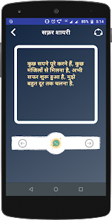 Download सफ़र शायरी - Hindi Safar Shayari Status Collection For PC Windows and Mac apk screenshot 4