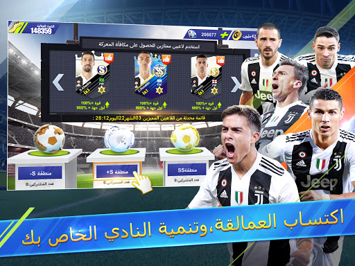 Ultimate Football Club-u0627u0644u0628u0637u0644 1.0.1300 screenshots 15