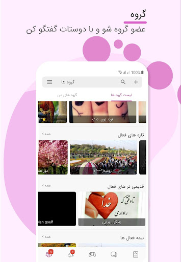 باهم : چت + دوستی + گپ + کلیپ + عکس + بازی آنلاین  screenshots 1