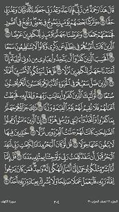 تدارس القرآن 1
