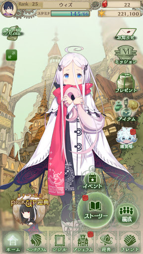 咲う アルスノトリア(アルスノ) 1.0.3 screenshots 2