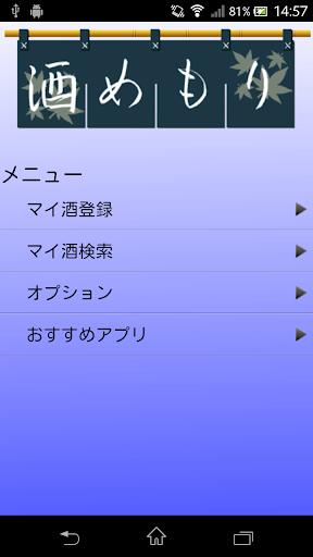 酒めもり For PC Windows (7, 8, 10, 10X) & Mac Computer Image Number- 5