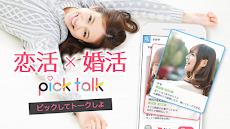 PickTalk-出会いのチャットマッチングアプリのおすすめ画像1