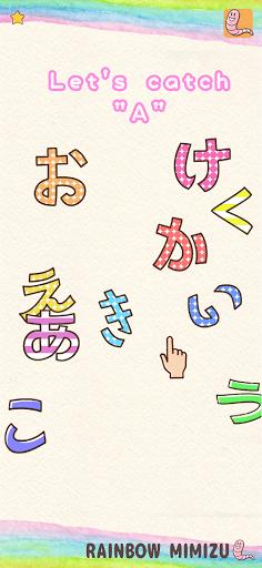 Fun! Hiragana screenshots 4