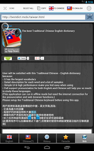 Taiwan best dictionary