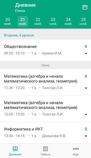 ИСОУ Виртуальная школа  screenshots 2