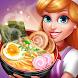 クレイジークッキング - 美味しいハンバーガーとラーメンを作るレストランゲーム