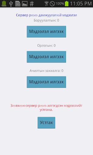 DManager 5.1.3 Screenshots 8