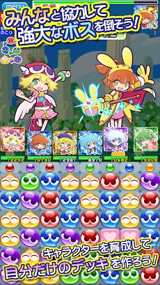 ぷよぷよ!!クエスト -簡単操作で大連鎖。爽快 パズル!ぷよっと楽しい パズルゲームのおすすめ画像5