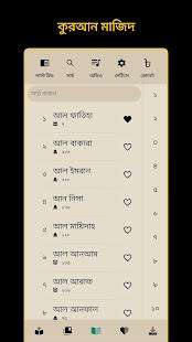 Bangla Quran -u0989u099au09cdu099au09beu09b0u09a3u09b8u09b9 (u0995u09c1u09b0u0986u09a8 u09aeu09beu099cu09bfu09a6) screenshots 1