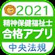 【中央法規】精神保健衛生士 合格アプリ2021 過去問+模擬問 - Androidアプリ