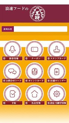 大阪王将(naniwa food)のおすすめ画像2