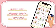 冷蔵庫レシピ献立料理アプリpecco(ペッコ)のおすすめ画像3