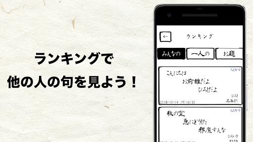 五七五オンライン 1.3.9 screenshots 3
