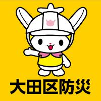 大田区防災アプリ
