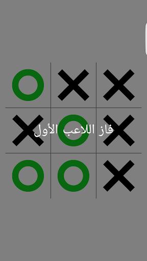XO u0644u0639u0628u0629 u0627u0643u0633 u0627u0648 1.0 Screenshots 4