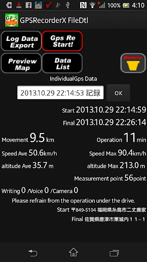GPS Recorder X For PC Windows (7, 8, 10, 10X) & Mac Computer Image Number- 8