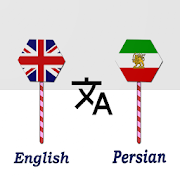 English To Persian Translator