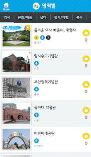 100 places in Busan recommended by teachers-Busan Metropolitan Office of Education