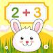 子供のための数学:数字、数の数え方、算数 - Androidアプリ
