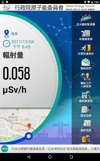 全民原能會 screenshot 16