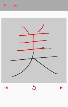 漢字検索のおすすめ画像4