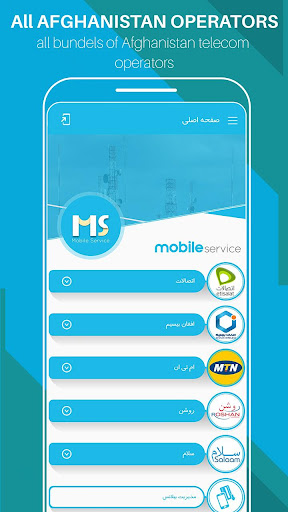 Afghan Mobile Services 4.9.1 screenshots 1