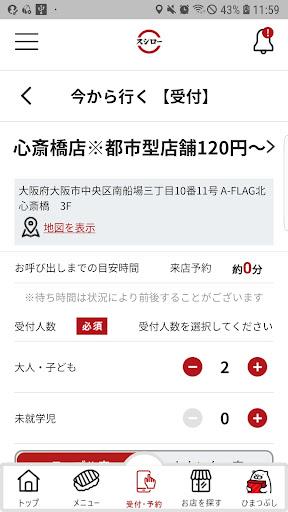 u30b9u30b7u30edu30fc 4.0.5 Screenshots 3