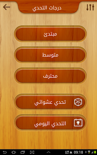 Letters and Word connect  almaany 2 Screenshots 14