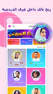 Sawa ARE - Egyptian voice chat room 3.2.24 Screenshots 1
