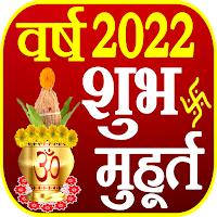 Shubh Muhurat - पंचांग कैलेंडर 2022
