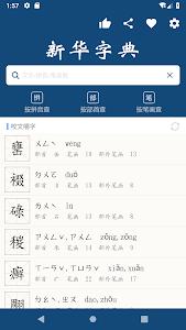 新华字典 | 汉语字典 21.6.18