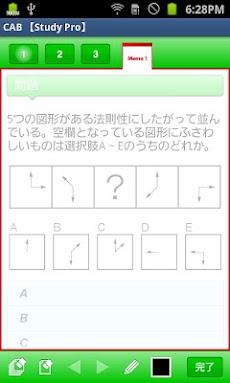 CAB 【Study Pro】のおすすめ画像3