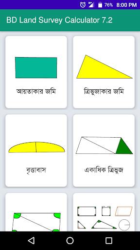BD Land Survey Calculator  screenshots 1