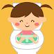 親子で楽しく!トイレトレーニング(オムツはずれの練習) - Androidアプリ