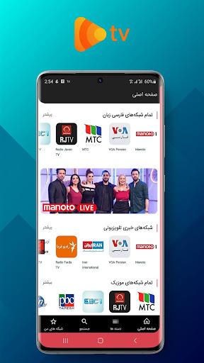 Cloob TV تلویزیون و ماهواره  screenshots 1