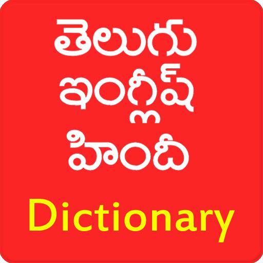 Telugu English Hind Dictionary - Apps on Google Play
