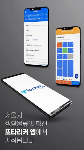 T locker ub610ud0c0ub77cucee4 - uc9c0ud558ucca0 ubb3cud488ubcf4uad00uc804ub2ecud568 android2mod screenshots 1