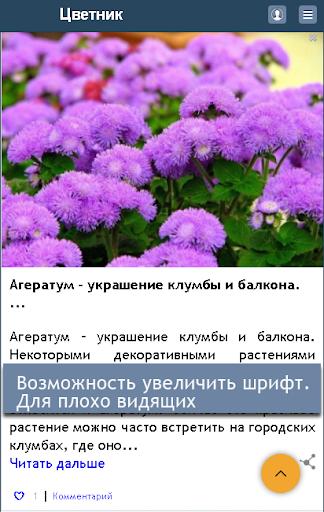 u0421u0430u0434 u041eu0433u043eu0440u043eu0434 u0414u0430u0447u0430 3.8 Screenshots 1
