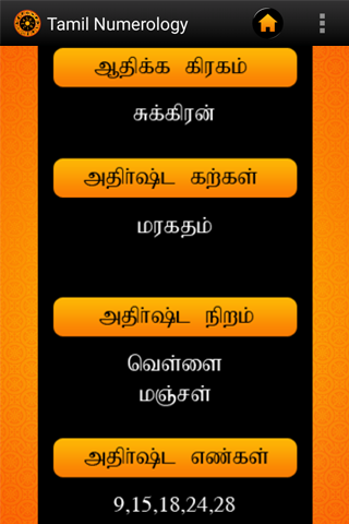 Tamil Numerology For PC Windows (7, 8, 10, 10X) & Mac Computer Image Number- 9