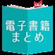 電子書籍セールまとめ[kindle,kobo,その他対応] - Androidアプリ