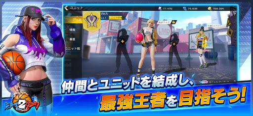 シティダンク2 1.4.2 screenshots 2