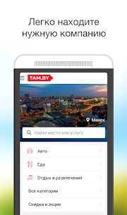 TAM.BY – companies in For Pc – Free Download For Windows 7, 8, 10 Or Mac Os X 1