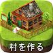 ヴィレッジシティ - アイランド・シム Village City Island Simulation - Androidアプリ