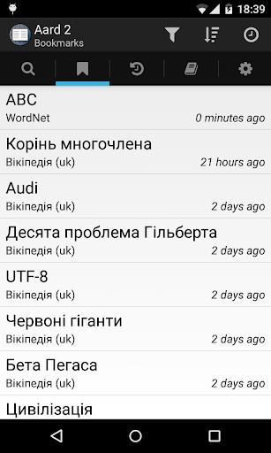 Aard 2 modavailable screenshots 2