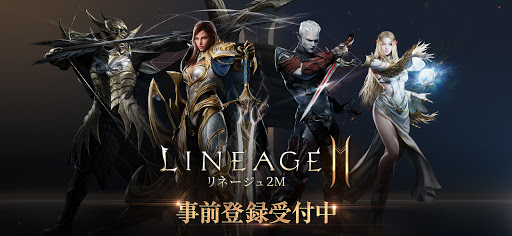リネージュ2M(Lineage2M) Varies with device 1